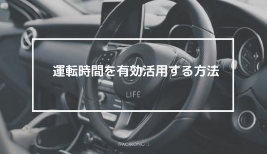 車での通勤時間を有効活用!運転中でもできる5つの暇つぶし方法