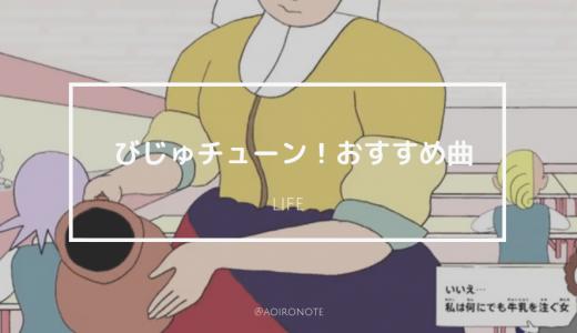 NHK「びじゅチューン!」の個人的おすすめ曲ベスト5