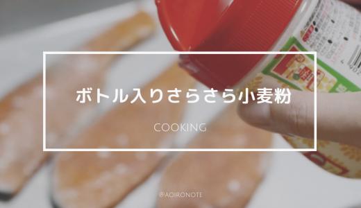薄力小麦粉はボトル入りサラサラタイプが便利。ムダなくまぶせる&溶けやすい!