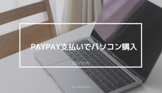 PayPayでキャッスレス決済に初挑戦。20%還元キャンペーンでMacBook Air購入しました!
