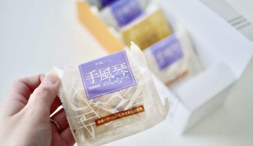 優しい甘みがおいしい和風パイ「手風琴のしらべ」。愛知・名古屋土産におすすめ!
