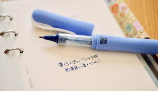 筆ペンとサインペンのいいとこ取りな呉竹レターペン「COCOIRO」。新感覚の書き味が楽しい!