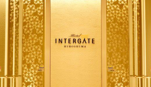 【2019年1月OPEN】ホテルインターゲート広島 宿泊レポート!快適な客室&ラウンジ、中心部でアクセス◎