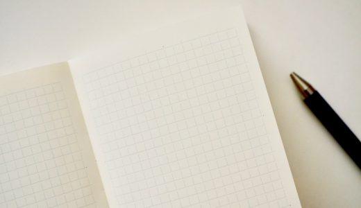 使いやすいおすすめ方眼ノート14選!サイズ・厚さ・綴じ方など特徴ごとに比較