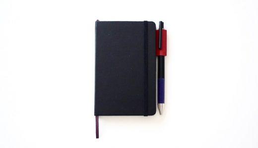 モレスキンはいつも手元に置きたい魅力的なノート。人気の理由と特徴、種類をレビュー