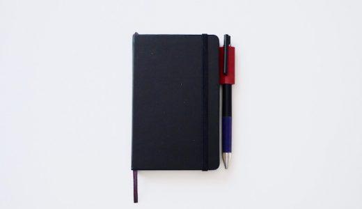 モレスキンはいつも手元に置きたい魅力的なノート。使い続けたい人気の理由と特徴、種類をレビュー