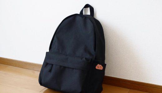 無印良品・肩の負担を軽くするリュックがお気に入り。大容量で使いやすいから荷物が多くても大丈夫!