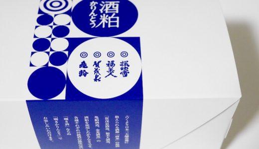 """【東広島】酒どころ西条のお土産「酒粕かりんとう」。""""利き酒""""ならぬ""""利きかりんとう""""で銘酒を楽しむ"""