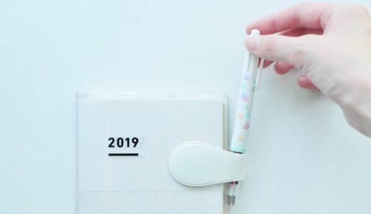 取り付け式ペンホルダー「ベルトシール」で手帳と筆記具を一緒に携帯。留め具も一体化で機能的!