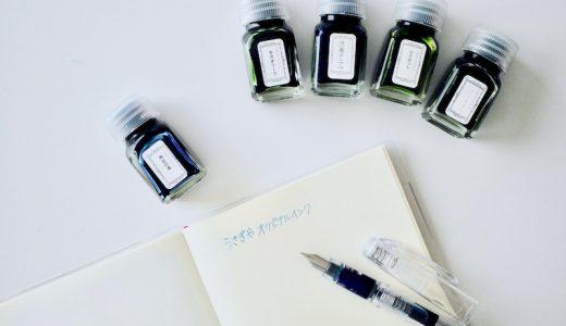 岡山限定うさぎやオリジナルインクがアツイ。ご当地の魅力を詰め込んだ魅力的な万年筆インク
