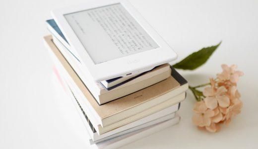 電子書籍(Kindle)と紙の本、どっちが便利?メリット・デメリットを比較して考えた結果
