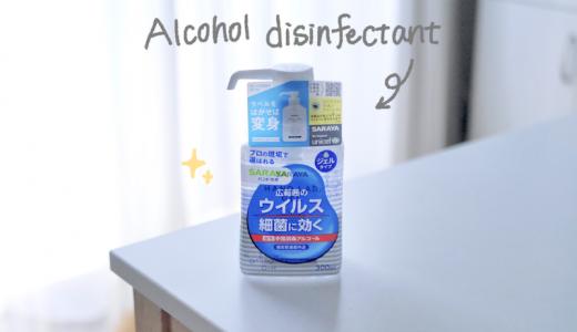外出先でも手指を清潔に。使いやすくて効果的なアルコール消毒液の選び方