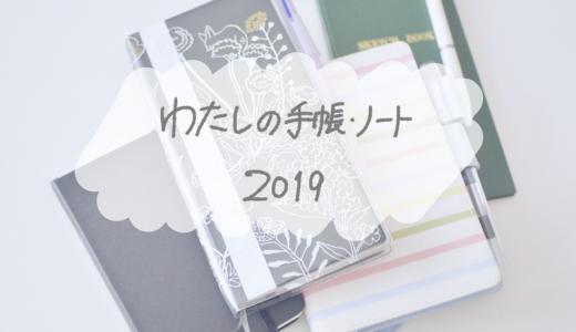 わたしの手帳&ノート紹介・2019年版
