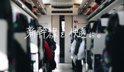 新幹線が苦手な私が快適に過ごすため実践した7つの方法。初めての1人旅も楽しめた!