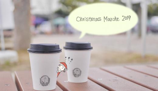【東広島】「クリスマスマルシェ2019in道の駅湖畔の里福富」にてパンとコーヒーを堪能した週末