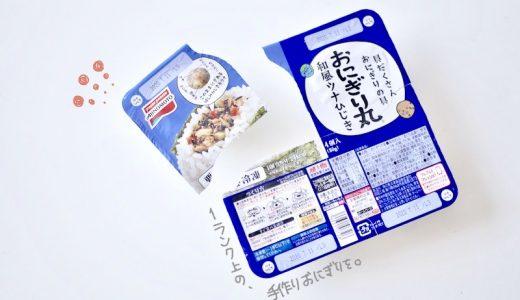 冷凍食品「おにぎり丸」で具だくさんおにぎりを簡単手作り。軽食にぴったりなボリューム感で便利!