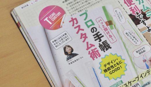 【お知らせ】MONOQLO4月号「モノ好きのための文房具リストAtoZ」に掲載されました!